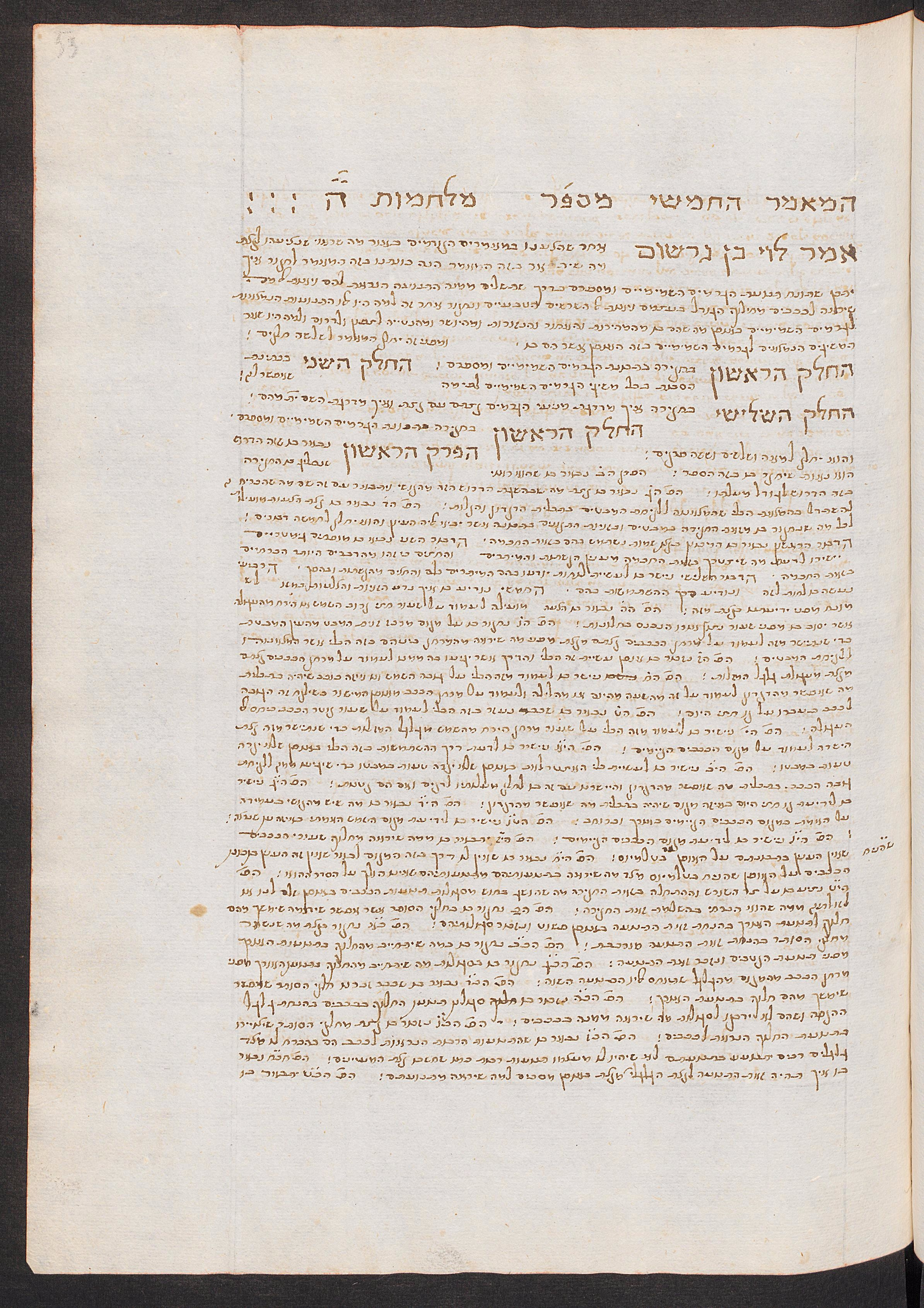 Milchamot Hashem Book V Part 1 - Manuscript Berlin Oriental 4057, Folio 53r