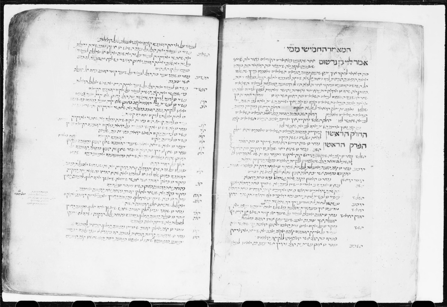 Milchamot Hashem Book V Part 1 - Manuscript Paris Hebreu 724 Folio 1