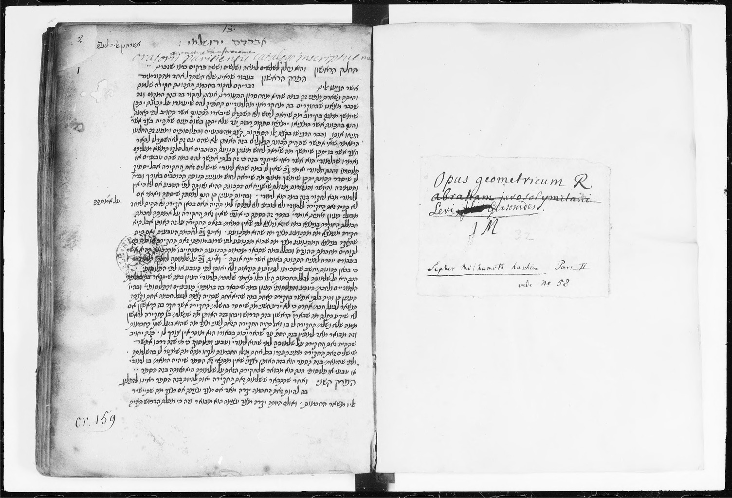 Milchamot Hashem Book V Part 1 - Manuscript Paris Hebreu 725 Folio 1
